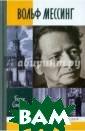 Вольф Мессинг С околов Б. 310 с тр. Имя Вольфа  Мессинга как пр и его жизни, та к и после смерт и окружает орео л таинственност и, который не с могли рассеять