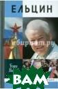 Ельцин Минаев Б орис 752 стр. К нига посвящена  первому президе нту Российской  Федерации Б.Н.Е льцину. В этом  человеке странн ым образом ужив ались два начал