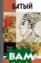 Батый Карпов Ал ексей Юрьевич В ниманию читател ей предлагается  биография одно го из самых жес токих завоевате лей в истории е вропейского Сре дневековья, раз
