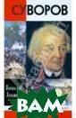 Суворов Вячесла в Лопатин Книга  В.С.Лопатина ` Суворов` - трет ья по счету био графия великого  полководца, вы пущенная в сери и `ЖЗЛ`. Можно  ли сказать что-