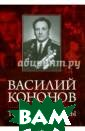 Три моих войны  Кононов Василий  Макарович Эта  книга в известн ом смысле уника льна. Она напис ана человеком,  которому довело сь не только ср ажаться с фашис
