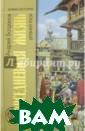 Повседневная жи знь Древней Рус и Богданов Андр ей Петрович Кни га рассказывает  о повседневной  жизни наших пр едков, начиная  с расселения сл авян в Восточно