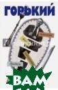 А был ли Горьки й? Быков Дмитри й Львович Макси м Горький - зна менитейший сове тский писатель,  увековеченный  в названиях гор одов, улиц, сам олетов и почти