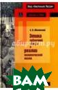 Этика публичной  сферы и реалии  политической ж изни Оболонский  А. В. Книга пр офессора Высшей  школы экономик и Александра Об оленского посвя щена теме, кото