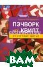 Пэчворк и квилт : лоскутное шит ье Штауб-Вахсму т Бригитта В эт ой книге расска зывается о техн ике пэчворка и  квилта - опреде ленных видах ло скутного шитья.