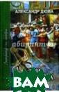 Три мушкетера.  В 2 частях. Час ть 2 Александр  Дюма Роман Алек сандра Дюма `Тр и мушкетера` -  поистине выдающ ееся произведен ие французской  литературы. Соз