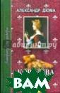 Королева Марго.  В 6 частях. Ча сть 4, 5, 6 Але ксандр Дюма Ром ан `Королева Ма рго` является о дним из самых з наменитых истор ико-приключенче ских произведен