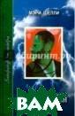 Франкенштейн Ше лли Мэри Первая  и главная книг а молодой англи чанки Мэри Шелл и стояла у исто ков жанра научн ой фантастики и  бесспорно оста вила свой след