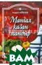 Мангал, казан,  тандыр Андрей К оренев В книге  рассказывается  о том, какие бл юда можно приго товить, использ уя традиционные  для азиатской  кухни способы п