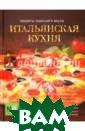 Итальянская кух ня Ильиных Ната лья Владимировн а Италию недаро м называют раем  для гурманов!  Легкая и изыска нная, яркая и к олоритная италь янская кухня по