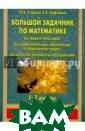 Большой задачни к по математике . 1 - 2 классы  О. В. Узорова,  Е. А. НЕФЕДОВА  Пособие включае т основные и до полнительные ма териалы, полнос тью охватывающи