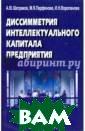 Диссиметрия инт еллектуального  капитала предпр иятия Шатраков  Артем Юрьевич,  Парфенова Мария , Воропанова Ир ина Впервые исс ледуются механи змы развития ин