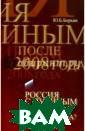 Россия с Путины м после 2008 го да? Ю. Б. Борья н Эта книжка о  нравственности,  экономике, фин ансах, оппозици и, собственност и, инфляции, ол игархах и т.д.