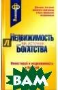Недвижимость ка к источник бога тства Роберт На гаев Книга `Нед вижимость как и сточник богатст ва` - это руков одство, которое  поможет россий ским гражданам
