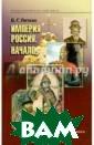 Империя России.  Начало Б. Г. Л итвак Книга Б.Г .Литвака `Импер ия Россия. Нача ло` продолжает  серию `Управлен ческие портреты `, в которой вп ервые представл