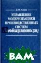 Управление моде рнизацией произ водственных сис тем промышленно сти Д. Ф. Алиев  В книге предст авлен подход к  управлению моде рнизацией и раз витием производ