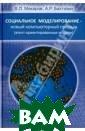 Социальное моде лирование - нов ый компьютерный  прорыв (агент- ориентированные  модели) Макаро в Валерий Леони дович, Бахтизин  Альберт Рауфов ич Настоящая кн