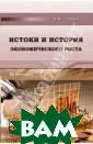 Истоки и истори я экономическог о роста Зубец А лексей Николаев ич Книга содерж ит новые подход ы к пониманию э кономического р оста, основанны е на анализе эк