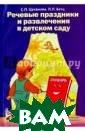 Речевые праздни ки и развлечени я в детском сад у С. П. Цуканов а, Л. Л. Бетц В  пособии предст авлены методиче ские материалы  из опыта работы  логопедов с де