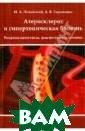 Атеросклероз и  гипертоническая  болезнь. Вопро сы патогенеза,  диагностики и л ечения Литовски й Игорь Анатоль евич, Гордиенко  Александр Воле славович В моно