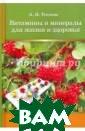Витамины и мине ралы для жизни  и здоровья Тепл ова Анна Иванов на Книга содерж ит информацию о  важнейших вита минах, минерала х и аминокислот ах, необходимых