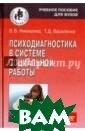 Психодиагностик а в системе соц иальной работы  Никишина Вера Б орисовна Пособи е содержит комп лекс методик, п озволяющих пров одить психодиаг ностическую и к
