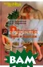 Русская баня и  массаж Дубровск ий Владимир Ива нович, Дубровск ая Анна Владими ровна Эта книга  будет изготовл ена в соответст вии с Вашим зак азом по техноло
