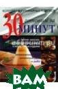 Коллекция кулин арных рецептов.  Готовим за 30  минут Дженни Фл итвуд В книге в ы познакомитесь  с секретами со временной быстр ой кухни. Она п оможет вам в пр