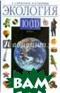 Экология. 10 (1 1) класс. Учебн ик Криксунов Ев гений Аркадьеви ч, Пасечник Вла димир Васильеви ч Учебник издае тся с 1995 года . Он был первым  российским уче