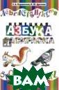 Немецкая азбука . Раскраска Е.  А. Паршикова, Н . Ю. Дручкив Кн ижка-раскраска  с немецким алфа витом является  прекрасным допо лнением к