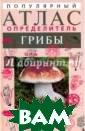 Популярный атла с-определитель.  Грибы Л. В. Га рибова Книга пр едставляет собо й руководство д ля определения  грибов, чаще вс его встречающих ся на территори
