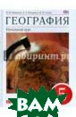 География. 5 кл асс. Начальный  курс. Учебник И . И. Баринова,  А. А. Плешаков,  Н. И. Сонин IS BN:978-5-358-14 812-3