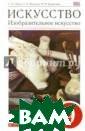 Искусство. Изоб разительное иск усство. 9 класс . Учебник С. П.  Ломов, С. Е. И гнатьев, М. В.  Кармазина Учебн ик соответствуе т ФГОС ООО, рек омендован Минис