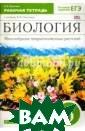 Биология. Много образие покрыто семенных растен ий. 6 класс. Ра бочая тетрадь к  учебнику В.В.  Пасечника