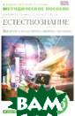 Естествознание.  Введение в ест ественно-научны е предметы. 5-6  классы. Методи ческое пособие  А. Е. Гуревич,  Д. А. Исаев, Л.  С. Понтак Посо бие адресовано