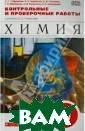 Химия. 9 класс.  Контрольные и  проверочные раб оты к учебнику  О.С. Габриеляна  «Химия. 9 клас с». Вертикаль.  ФГОС О. С. Габр иелян, П. Н. Бе резкин, А. А. У