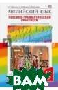 Английский язык .`Rainbow Engli sh`. 8 класс. Л ексико-граммати ческий практику м. Вертикаль. Ф ГОС Афанасьева  Ольга Васильевн а Данное пособи е является неот
