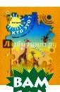 Кто это? Жираф.  Путешествие в  страну математи ки. Рабочая тет радь для детей  2-3 лет Султано ва Марина Наумо вна Тетрадь пре дназначена для  индивидуальной