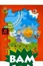 Путешествие в с трану математик и. Рабочая тетр адь № 9 для дет ей 3-4 лет. ФГО С Султанова Мар ина Наумовна За дания тетради п озволяют повтор ить материал, п