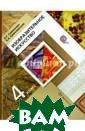 Изобразительное  искусство. 4 к ласс. Учебник Л . Г. Савенкова,  Е. А. Ермолинс кая Цель учебни ка - общее твор ческое развитие  учащихся, реал изуемое на осно