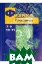 Физика. 7-9 кла ссы, 10-11 клас сы. Программы ( + CD-ROM) А. В.  Грачев, В. А.  Погожев, П. Ю.  Боков, И. А. Як овлева Представ лены программы  по физике для о