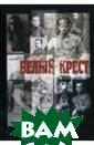 Белый крест Кол мовская Елена А рсеньевна Роман  Елены Колмовск ой