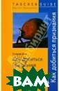 Как добиться пр изнания Сюзанна  Делц Эта книга  - для тех, кто  хочет добиться  признания и во плотить в жизнь  свои планы: до биться успеха в  командах и про