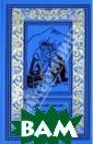 Остров алмазов.  Маска. Рассказ ы о Китае Ланин  Георгий Георги евич В фантасти ческой повести  Г. Ланина (псев доним Георгия Г еоргиевича Перм якова) «Остров