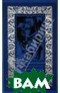 Загадка 602-й в ерсты Владимир  Мильчаков Влади мир Андреевич М ильчаков - сове тский поэт, пис атель; известен  как автор остр осюжетных произ ведений, написа