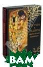 Мастера и шедев ры европейской  живописи. Альбо м О. В. Морозов а Альбом знаком ит с историей р азвития европей ской живописи н а примере творч ества выдающихс