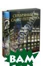 Серебряный век  Санкт-Петербург а (подарочное и здание) К. Жуко в, Р. Клубков В еликолепное под арочное издание  в твердом пере плете выполнено  на мелованной