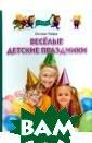 Веселые детские  праздники Окса на Пойда Для ре бенка дошкольно го возраста игр а - это его спо соб познать и о сознать себя ча стью мира, проя вить свои лично