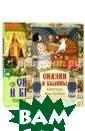 Сказки и былины  (в коробке) Би либин И. Сказки  и былины (в ко робке) ISBN:978 -5-373-07067-6