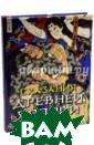 Сказания древне й Японии Сандза нами Сандзин «С казания древней  Японии» — это  не просто народ ные сказки, а н астоящий памятн ик литературы,  запечатлевший д